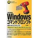 Windowsコマンドプロンプト ポケットリファレンス Windows10 / 8 / 7 / Vista / XP / 2000 / 2008 / 2012 Server対応 / 山近慶
