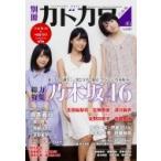 別冊カドカワ 総力特集 乃木坂46 vol.01 / 乃木坂46  〔ムック〕