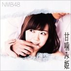 NMB48 / 甘噛み姫 (+DVD)【通常盤 Type-C】  〔CD Maxi〕