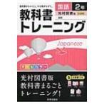 教科書トレーニング光村図書版中学国語2年 / Books2  〔全集・双書〕