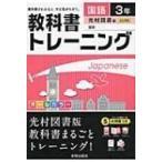 教科書トレーニング光村図書版中学国語3年 / Books2  〔全集・双書〕