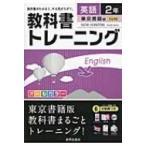 教科書トレーニング東京書籍版中学英語2年 / Books2  〔全集・双書〕