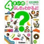 4さいのふしぎがわかるよ! 学研の図鑑for Kids / 横山洋子  〔図鑑〕