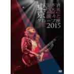 黒木渚 / 「TOUR 虎視眈々と淡々と」東京グローブ座2015  〔DVD〕