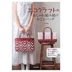 エコクラフトのおしゃれ編み地のかごとバッグ あじろ編み、ノット編みect…使える形と愛されデザイン26 / 古