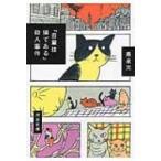 『吾輩は猫である』殺人事件 河出文庫 / 奥泉光  〔文庫〕