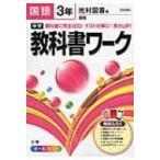 光村図書版国語3年 中学教科書ワーク / Books2  〔全集・双書〕