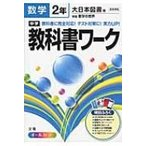 大日本図書版数学2年 中学教科書ワーク / Books2  〔全集・双書〕