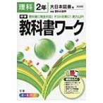 大日本図書版理科2年 中学教科書ワーク / Books2  〔全集・双書〕
