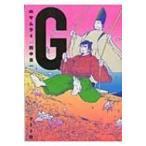 Gのサムライ トーチコミックス / 田中圭一  〔本〕