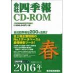 W>会社四季報cd-rom春号 2016年2集 / 書籍  〔本〕