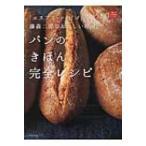 パンのきほん、完全レシピ 「エスプリ・ド・ビゴ」藤森二郎のおいしい理由。 一流シェフのお料理レッスン /
