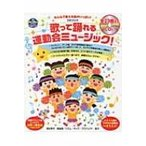 歌って踊れる運動会ミュージック! CDブック みんなで歌える曲がいっぱい! PriPriブックス / 清水玲子 シミズ