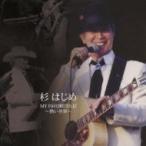 杉はじめ / 杉はじめ MY FAVORITES 12〜熱い世界〜  〔CD〕