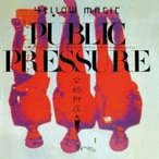 YMO (Yellow Magic Ohchestra) イエローマジックオーケストラ / Public Pressure  〔LP〕