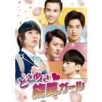 ときめき旋風ガール DVD-SET3  〔DVD〕