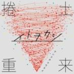イトヲカシ / 捲土重来  〔CD〕