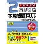 英検2級予想問題ドリル「新試験対応版」 7日間完成 / 旺文社  〔本〕
