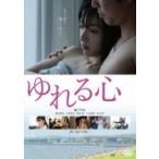 映画 (Movie) / ゆれる心  〔DVD〕