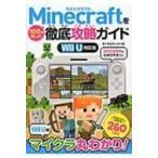 Minecraftを100倍楽しむ徹底攻略ガイド Will U対応版 / タトラエディット  〔本〕