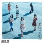 AKB48 / 翼はいらない (+DVD)【Type C 通常盤】  〔CD Maxi〕