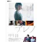 アレノ  〔DVD〕