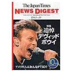 The Japan Times NEWS DIGEST 2016.3 Vol.59  CD1枚つき