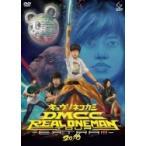 キュウソネコカミ / DMCC REAL ONEMAN TOUR -EXTRA!!!- 2016 (DVD)  〔DVD〕