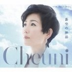 Cheuni チェウニ / 蒼空の神話  〔CD Maxi〕