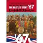 ビートルズ・ストーリー Vol.5 1967 〜これがビートルズ! 全活動を1年1冊にまとめたイヤー・ブック〜 / 藤本国彦