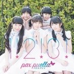 パクスプエラ (pax puella) / 1!2!3! (+DVD)  〔CD Maxi〕