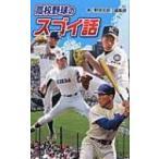 高校野球のスゴイ話 スポーツのスゴイ話 / 「野球太郎」編集部  〔本〕