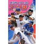 メジャーリーグのスゴイ話 スポーツのスゴイ話 / 「野球太郎」編集部  〔本〕