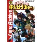 僕のヒーローアカデミア 公式キャラクターブック Ultra Archive ジャンプコミックス / 堀越耕平  〔コミック〕