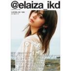 @elaiza Ikd Level 19→20 Shogakukan Select Mook / 池田エライザ  〔ムック〕