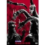 三大怪獣 地球最大の決戦  〔DVD〕