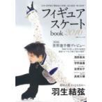 フィギュアスケートbook 2016 廣済堂ベストムック / 雑誌  〔ムック〕