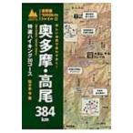 詳しい地図で迷わず歩く!奥多摩・高尾384km 特選ハイキング30コース 首都圏1000kmトレイル / 佐々木亨  〔本〕