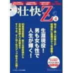 壮快 Z 4 / 書籍  〔ムック〕