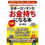 日本一カンタンなお金持ちになる本 大富豪3000人から学んだお金のルール / 田口智隆  〔本〕