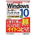 HMV&BOOKS online Yahoo!店で買える「Windows 10ユーザー・ハンドブック User Hand Book / 金城俊哉 〔本〕」の画像です。価格は1,100円になります。
