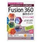 Fusion 360操作ガイド アドバンス編 次世代クラウドベース3DCAD