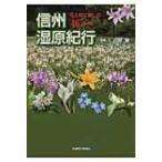 信州湿原紀行 花と緑に親しむ46コース / 日野東  〔本〕