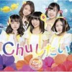 つりビット / Chuしたい 【通常盤A】  〔CD Maxi〕