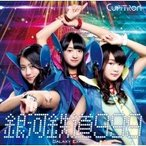 Cupitron / 銀河鉄道999 【通常盤A】  〔CD Maxi〕