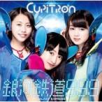 Cupitron / 銀河鉄道999 【通常盤B】  〔CD Maxi〕