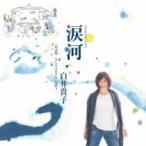 白井貴子 / 涙河 NAMIDAGAWA 白井貴子「北山修 / きたやまおさむ」を歌う  〔CD〕
