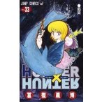 HUNTER×HUNTER 33 ジャンプコミックス / 冨樫義博 トガシヨシヒロ  〔コミック〕