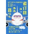 パラダイス山元の飛行機のある暮らし 年間最多搭乗1022回「ヒコーキの中の人」が贈る空の過ごし方 / パラダ