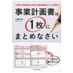 ショッピング融資 事業計画書は1枚にまとめなさい 公庫の元融資課長が教える開業資金らくらく攻略法 / 上野光夫  〔本〕